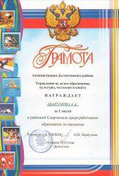 b_250_250_16777215_00_images_Abakumov1.JPG