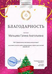 b_250_250_16777215_00_images_Malceva.jpg