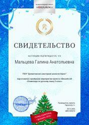 b_250_250_16777215_00_images_Malceva_1.jpg