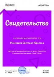 b_250_250_16777215_00_images_Mamedova.jpg