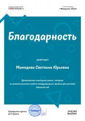 b_250_250_16777215_00_images_Mamedova1.jpg