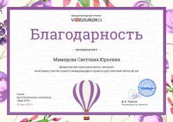 b_250_250_16777215_00_images_Mamedova10.jpg