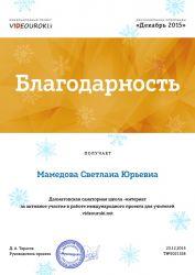 b_250_250_16777215_00_images_Mamedova11.jpg