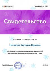 b_250_250_16777215_00_images_Mamedova12.jpg