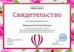 b_250_250_16777215_00_images_Mamedova13.jpg