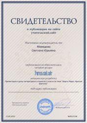 b_250_250_16777215_00_images_Mamedova16.jpg