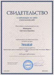 b_250_250_16777215_00_images_Mamedova17.jpg