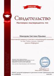 b_250_250_16777215_00_images_Mamedova2.jpg