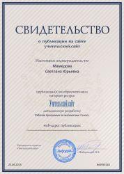 b_250_250_16777215_00_images_Mamedova22.jpg