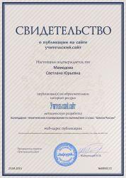 b_250_250_16777215_00_images_Mamedova23.jpg