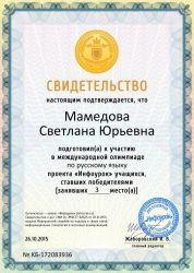 b_250_250_16777215_00_images_Mamedova27.jpg