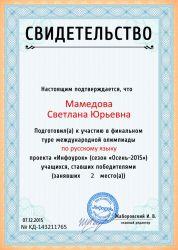 b_250_250_16777215_00_images_Mamedova28.jpg