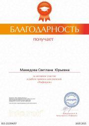 b_250_250_16777215_00_images_Mamedova3.jpg