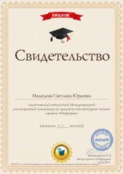 b_250_250_16777215_00_images_Mamedova31.jpg