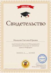 b_250_250_16777215_00_images_Mamedova33.jpg