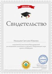 b_250_250_16777215_00_images_Mamedova35.jpg