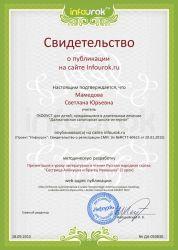 b_250_250_16777215_00_images_Mamedova38.jpg