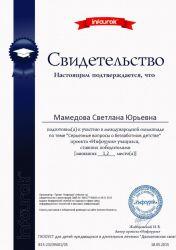 b_250_250_16777215_00_images_Mamedova4.jpg