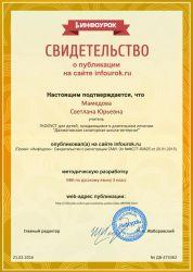 b_250_250_16777215_00_images_Mamedova43.jpg