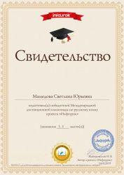 b_250_250_16777215_00_images_Mamedova44.jpg