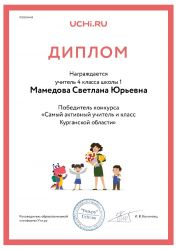 b_250_250_16777215_00_images_Mamedova46.jpg