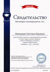 b_250_250_16777215_00_images_Mamedova5.jpg