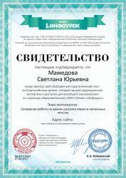 b_250_250_16777215_00_images_Mamedova50.jpg