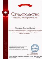 b_250_250_16777215_00_images_Mamedova6.jpg