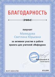 b_250_250_16777215_00_images_Mamedova8.jpg