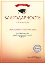 b_250_250_16777215_00_images_Mamedova9.jpg
