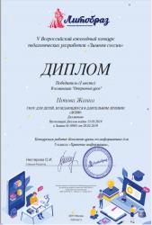 b_250_250_16777215_00_images_Popova.png