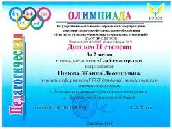 b_250_250_16777215_00_images_Popova18_1.jpg