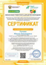 b_250_250_16777215_00_images_Popova_18.jpg