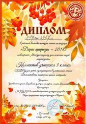 b_250_250_16777215_00_images_Ucheniki86.jpg