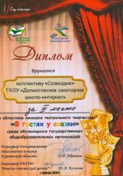 b_250_250_16777215_00_images_Ucheniki89.jpg