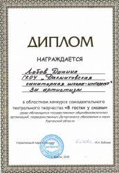 b_250_250_16777215_00_images_Ucheniki90.jpg